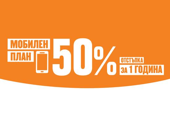 3bb7d27411a 50% отстъпка от мобилни планове и смартфони на VIVACOM